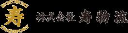 株式会社寿物流│札幌でトラック運転手・ドライバーの求人情報・仕事探し